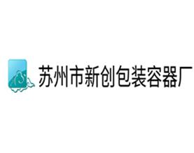 蘇州市新創包裝容器廠