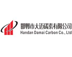 邯鄲市大邁碳素有限公司