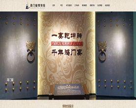 西安市臨潼區鴻門宴博物館