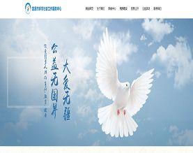 宜昌市環宇社會工作服務中心