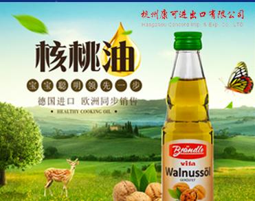 杭州康可進出口有限公司