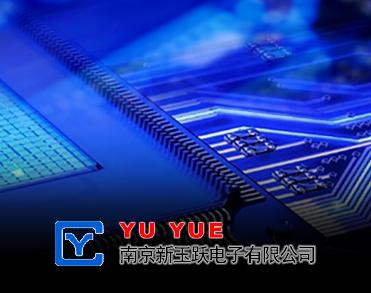 南京新玉躍電子有限公司