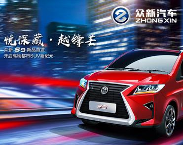 山东迈向新能源汽车有限公司