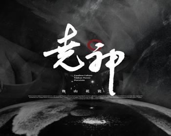 河南堯神文化傳播有限公司