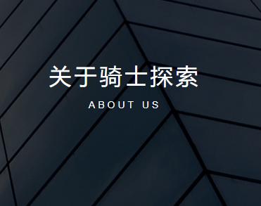 深圳市騎士探索文化傳播有限公司