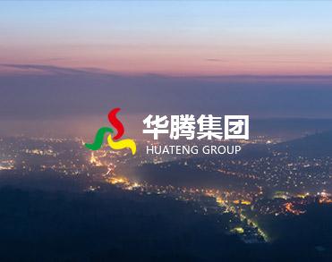濰坊華騰印染織造有限公司