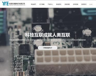東莞市源越電子有限公司