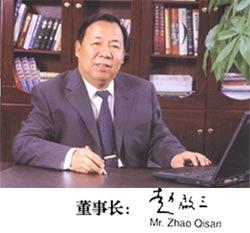"""金丝猴集团董事长""""赵启三"""""""