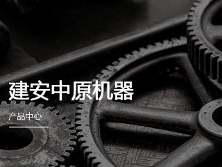 郑州市建安中原机器制造有限公司