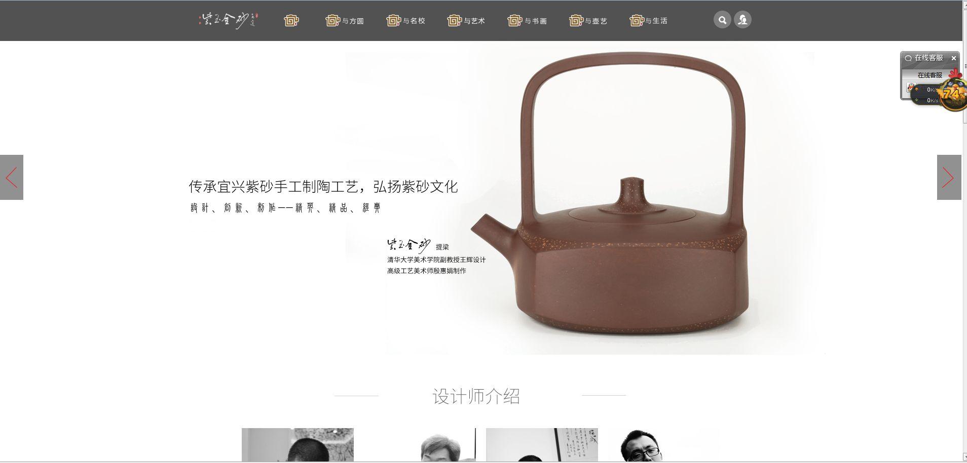 江苏紫玉金砂茶艺有限公司
