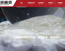 福建省周麻婆餐饮管理有限公司