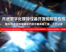 创利焊接科技(嘉兴)有限公司