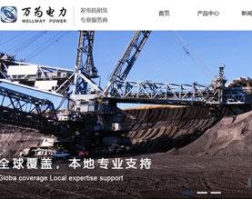 河南万为电力技术有限公司