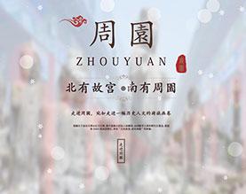 南京周園文化旅游发展有限公司