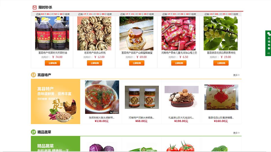 B2B批零电商/食品餐饮网站案例