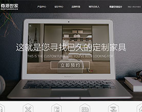 上海尊源世家木业有限公司
