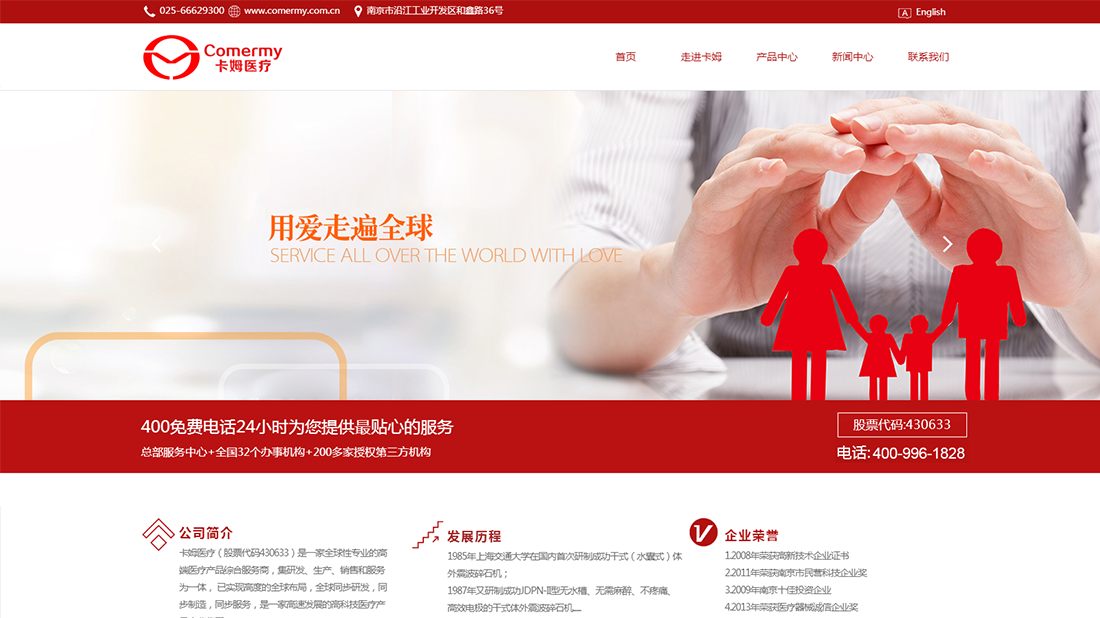 医疗器械网站案例