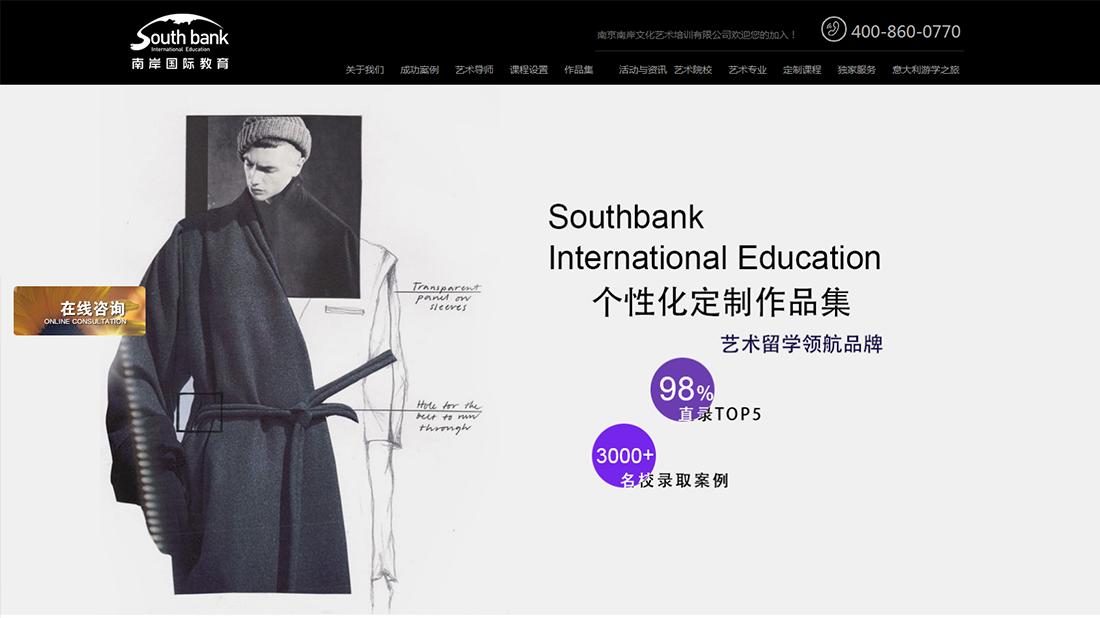 教育培训网站案例