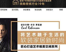 瑞宝(北京)装饰设计有限公司