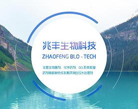 河北兆丰生物科技有限公司
