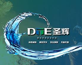 江西圣辉生化科技有限公司