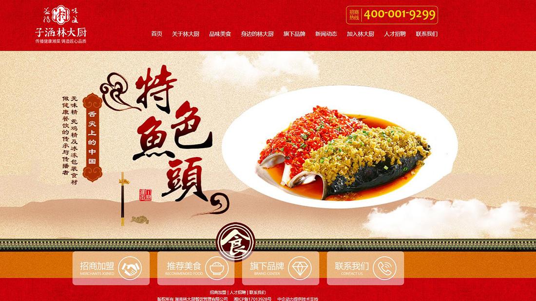 餐饮加盟网站案例