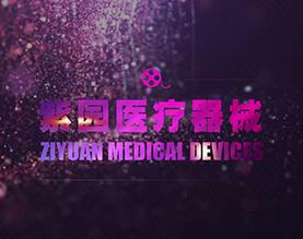 宁波紫园医疗器械有限公司