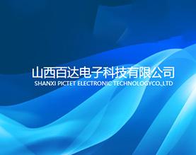 山西百达电子科技有限公司