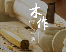 安徽舒森木业有限公司
