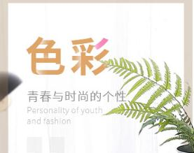 湖南省晚安家纺股份有限公司