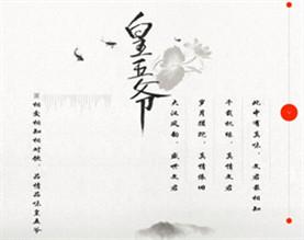 江西皇五爷酒业有限公司