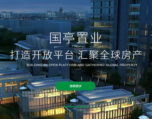 上海国亭置业有限公司