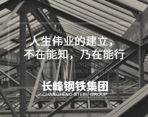 成都市长峰钢铁集团