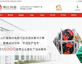 东莞市常红线盘有限公司