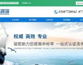 广西骏宏企业管理咨询有限公司