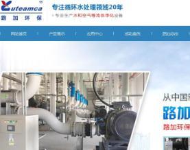 广州路加环保科技有限公司