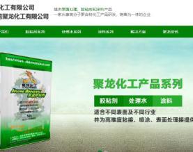 博罗县石湾聚龙化工有限公司