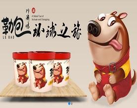 重庆勒包食品有限公司