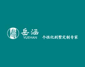 岳涵(温州)建筑科技有限公司