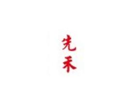 江西先禾服饰有限公司