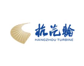 杭州汽轮动力集团有限公司