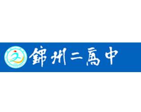锦州市第二高级中学
