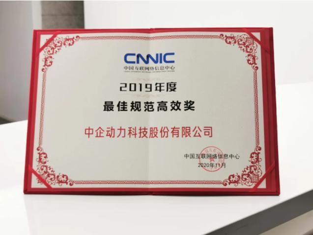 """企业建站1折优惠活动荣获CNIC""""最佳规范高效奖"""""""