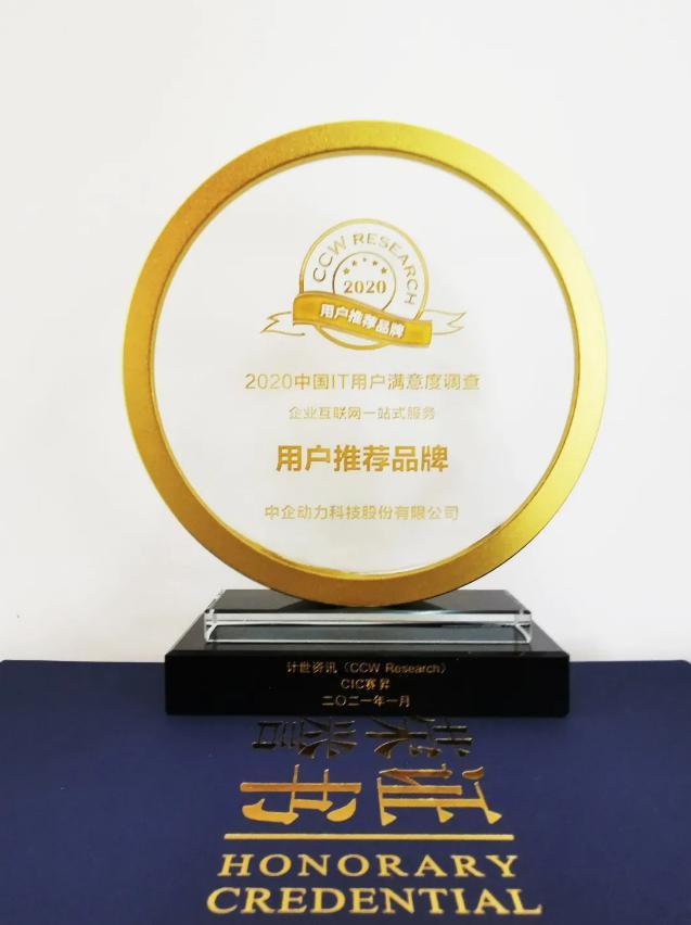 企业互联网一站式服务用户推荐品牌大奖