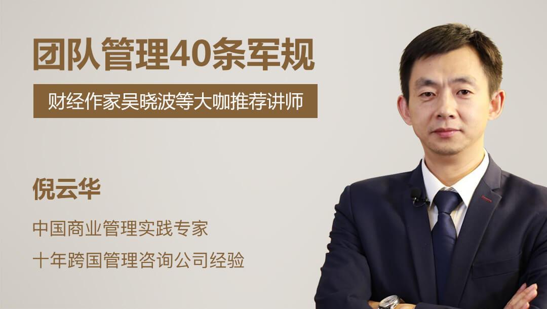 团队管理40条军规,著名财经作家吴晓波等多位大咖推荐