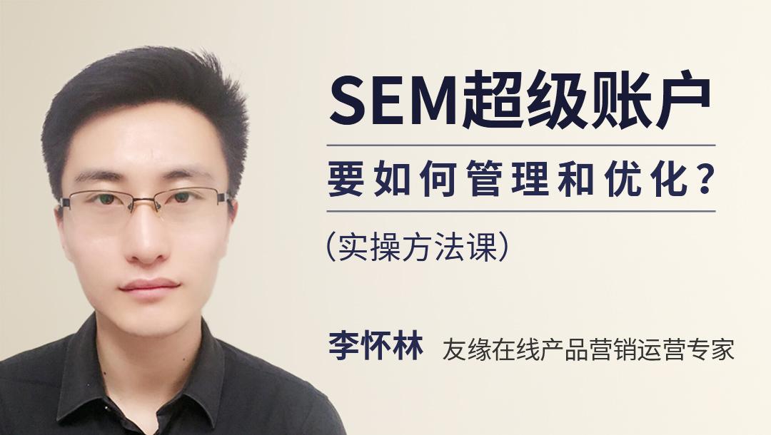 SEM超级账户要如何管理和优化?(实操方法课)