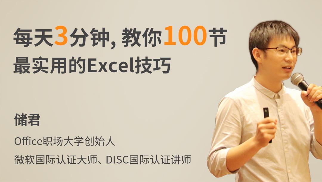 每天3分钟教你100节最实用的Excel技巧,操作简单效率加倍