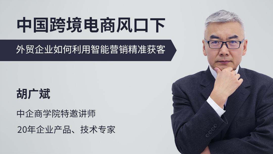 中国跨境电商风口下,外贸企业如何利用智能营销精准获客