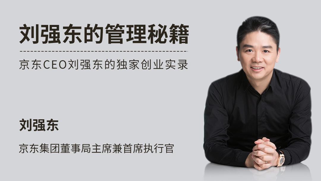 刘强东的管理秘籍,京东CEO刘强东的独家创业实录