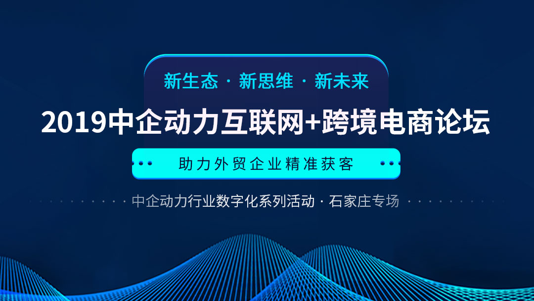 2019中企动力互联网+外贸跨境电商论坛